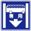 専用通行帯指定道路