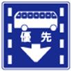 優先通行帯指定道路