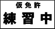 仮免許練習標識