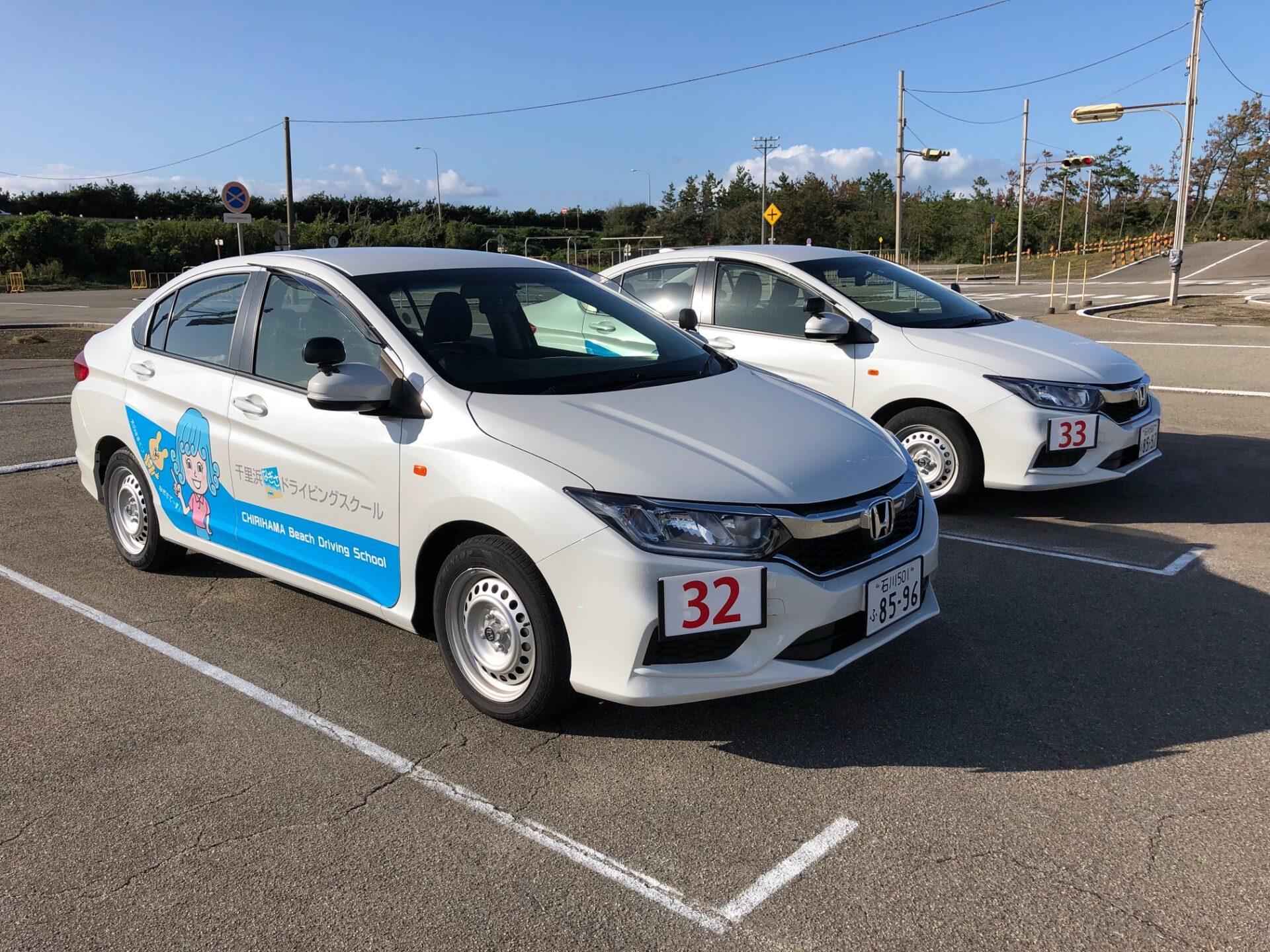 千里浜なぎさドライビングスクール